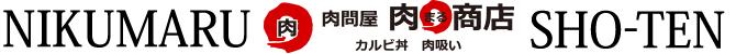 肉問屋  肉まる商店   カルビ丼専門店