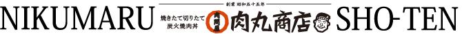 肉問屋  肉丸商店   炭火焼肉丼専門店